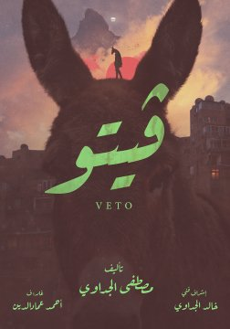 Veto-Front